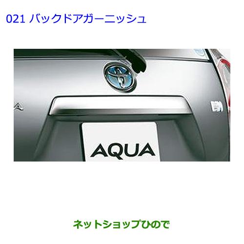◯純正部品トヨタ アクアバックドアガーニッシュ(タイプ1)純正品番 08409-52340【NHP10】※021