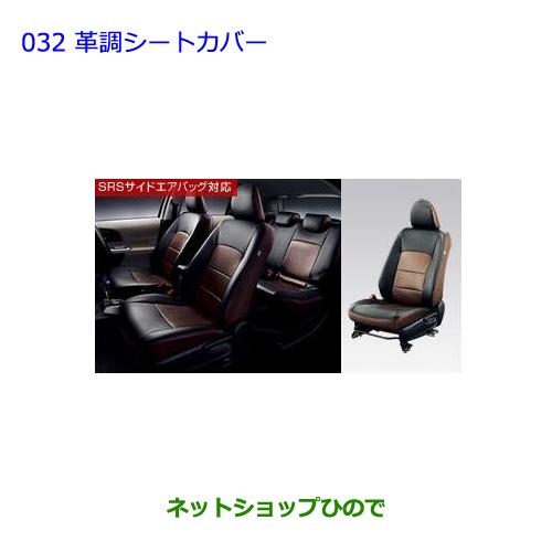 純正部品トヨタ アクア革調シートカバー(昇温抑制タイプ) タイプ2純正品番 08215-52F81-C0※【NHP10】032