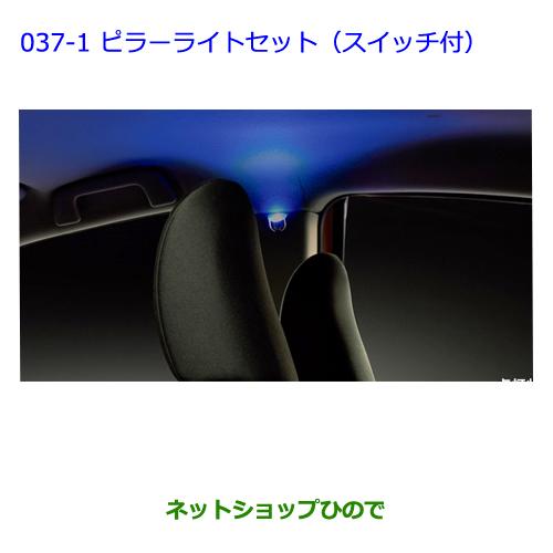 ◯純正部品トヨタ アクアピラーライトセット(スイッチ付)純正品番 08527-52200 08595-00F60【NHP10】※037
