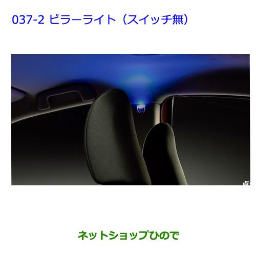 ◯純正部品トヨタ アクアピラーライト(スイッチ無)純正品番 08527-52200【NHP10】※037