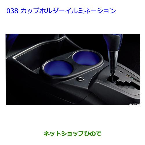 ◯純正部品トヨタ アクアカップホルダーイルミネーション(ツイン)純正品番 08526-52200【NHP10】※038