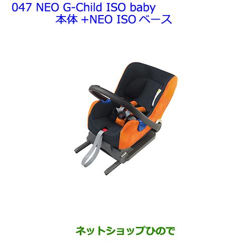 当店の記念日 【純正部品 ISO】トヨタ アクアベビーシート(NEO G-Child ISO G-Child baby)純正品番【73700-52090 73730-52070】※【NHP10】047, AION SuiSui生活:7b6b6c57 --- canoncity.azurewebsites.net