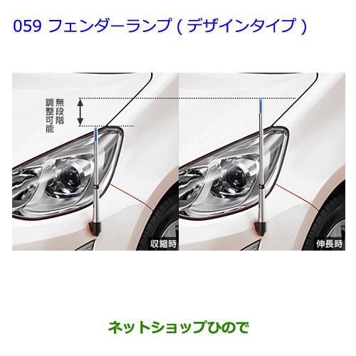 ◯純正部品トヨタ アクアフェンダーランプ(デザインタイプ)純正品番 08510-52390【NHP10】※059