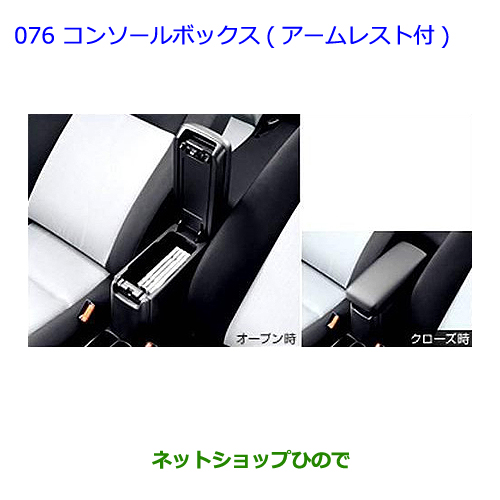 ◯純正部品トヨタ アクアコンソールボックス(アームレスト付)純正品番 08471-52500【NHP10】※076