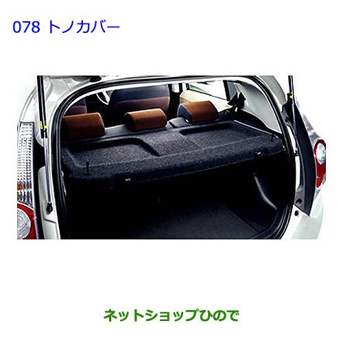大型送料加算商品 純正部品トヨタ アクアトノカバー純正品番 64009-52050-B1 【NHP10】※078