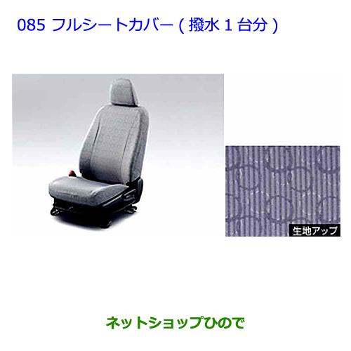 純正部品トヨタ アクアフルシートカバー(撥水・1台分) タイプ1純正品番 08215-52G01-B0※【NHP10】085