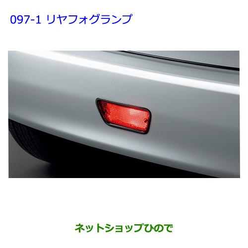 純正部品トヨタ アクアリヤフォグランプ タイプ3純正品番 81045-52130 84140-42080【NHP10】※097