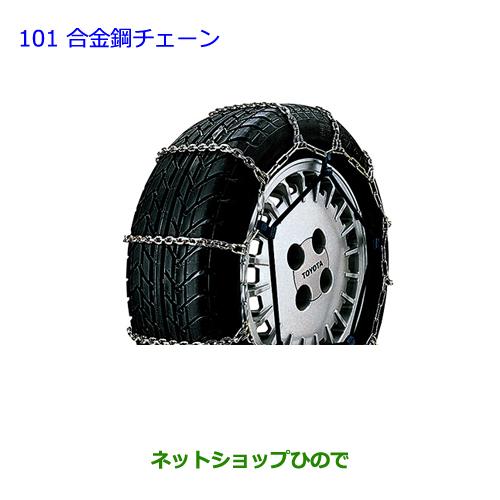 ◯純正部品トヨタ アクア合金鋼チェーン純正品番 08321-11030【NHP10】※101