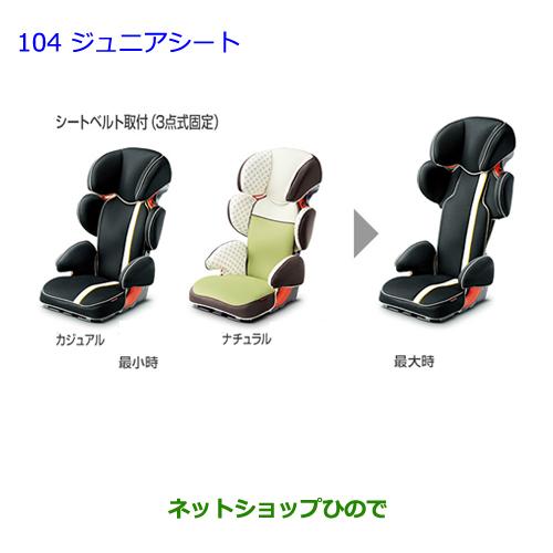純正部品トヨタ アクアジュニアシート ナチュラル純正品番73700-52130【NHP10】※104