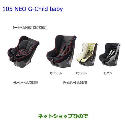 【純正部品】トヨタ アクアチャイルドシート NEO G-Child baby モダン純正品番【73700-68060】※【NHP10】105