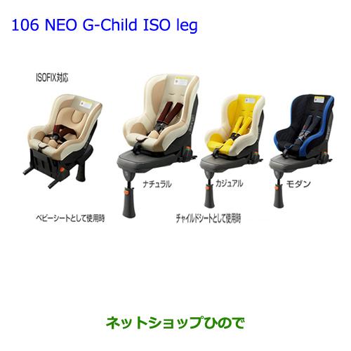 大型送料加算商品 ●純正部品トヨタ アクアチャイルドシート NEO G-Child ISO leg カジュアル※純正品番 73700-68030【NHP10】106