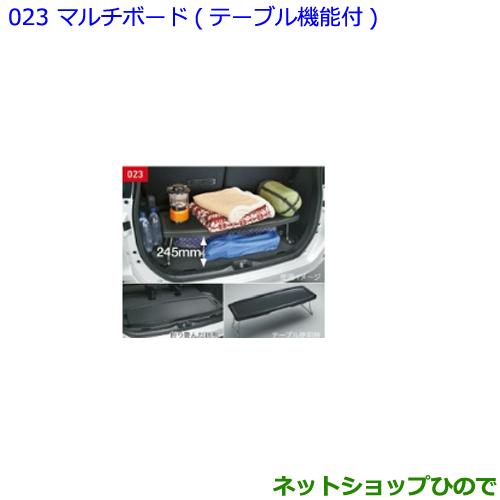 ●◯純正部品トヨタ ノアマルチボード テーブル機能付純正品番 08213-28A61【ZWR80W ZWR80G ZRR80W ZRR85W ZRR80G ZRR85G】※023