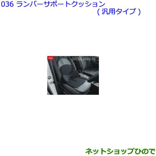 ●純正部品トヨタ ノアランバーサポートクッション 汎用タイプ純正品番 08220-B1210【ZWR80W ZWR80G ZRR80W ZRR85W ZRR80G ZRR85G】※036