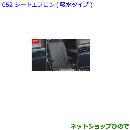 ◯純正部品トヨタ ノアシートエプロン 吸水タイプ純正品番 08228-00150【ZWR80W ZWR80G ZRR80W ZRR85W ZRR80G ZRR85G】※052