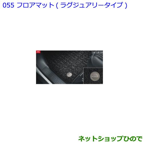 【激安セール】 純正部品トヨタ ノアフロアマット ラグジュアリータイプ 1台分 タイプ5純正品番 08210-28690-C0※【ZWR80W ZWR80G ZRR80W ZRR85W ZRR80G ZRR85G】055, バスコフーズ d3e28342