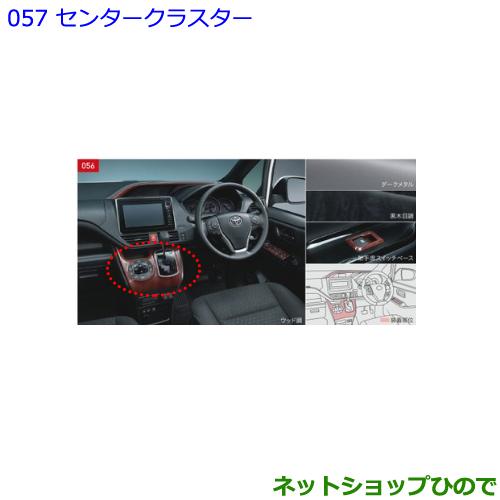 ◯純正部品トヨタ ノアインテリアパネル センタークラスター 各純正品番 【ZWR80W ZWR80G ZRR80W ZRR85W ZRR80G ZRR85G】※057