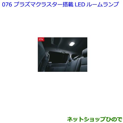 ●◯純正部品トヨタ ノアプラズマクラスター搭載LEDルームランプ純正品番 08971-28240-B0※【ZWR80W ZWR80G ZRR80W ZRR85W ZRR80G ZRR85G】076