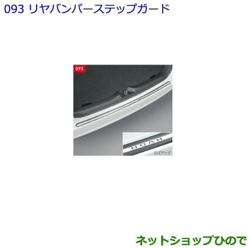 大型送料加算商品 純正部品トヨタ ノアリヤバンパーステップガード純正品番 08475-28140【ZWR80W ZWR80G ZRR80W ZRR85W ZRR80G ZRR85G】※093