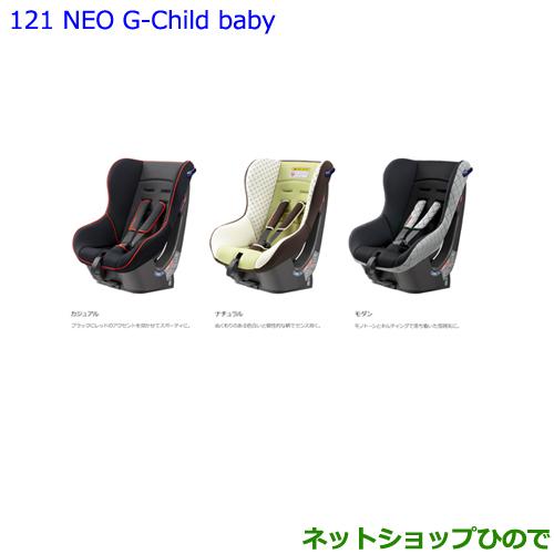 純正部品トヨタ ノアチャイルドシート NEO G-Child baby ナチュラル純正品番 73700-68050※【ZWR80W ZWR80G ZRR80W ZRR85W ZRR80G ZRR85G】121