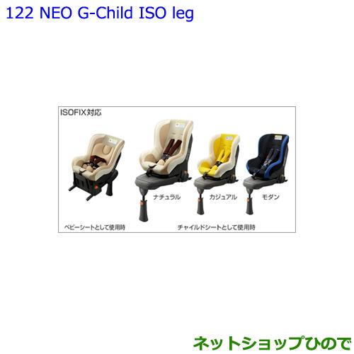 純正部品トヨタ ノアチャイルドシート NEO G-Child ISO leg ナチュラル純正品番 73700-68070※【ZWR80W ZWR80G ZRR80W ZRR85W ZRR80G ZRR85G】122