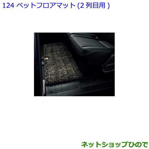◯●純正部品トヨタ ノアペットフロアマット 2列目用純正品番 08211-00280-E0【ZWR80W ZWR80G ZRR80W ZRR85W ZRR80G ZRR85G】※124