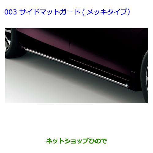 純正部品トヨタ ノアサイドマッドガード(メッキタイプ) オーシャンミントME純正品番 08150-28180-H0※【ZWR80G ZRR80W ZRR85W RR80G ZRR85G】002