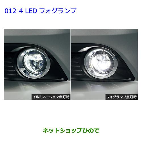 純正部品トヨタ ノアLEDフォグランプ タイプ1(イルミネーション付/ホワイト)(設定4)純正品番 08590-28330※【ZWR80G ZRR80W ZRR85W RR80G ZRR85G】012