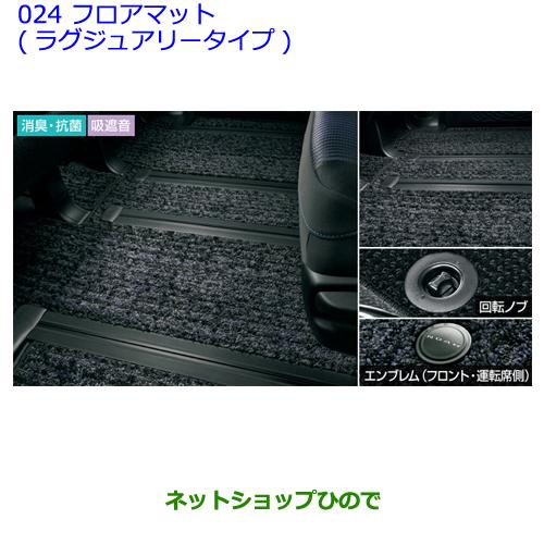 純正部品トヨタ ノアフロアマット(ラグジュアリータイプ)[タイプ1]純正品番 08210-28000-B0※【ZWR80G ZRR80W ZRR85W RR80G ZRR85G】 024
