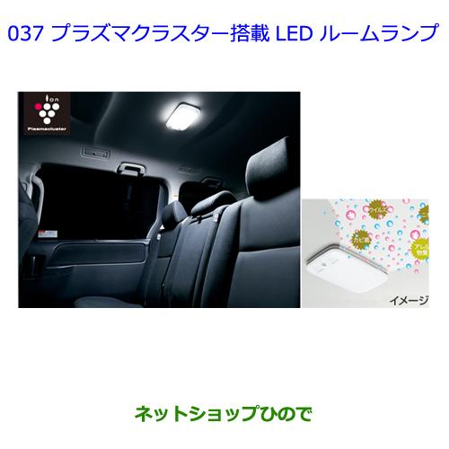 ●◯純正部品トヨタ ノアプラズマクラスター搭載LEDルームランプ純正品番 08971-28240-B0※【ZWR80G ZRR80W ZRR85W RR80G ZRR85G】037