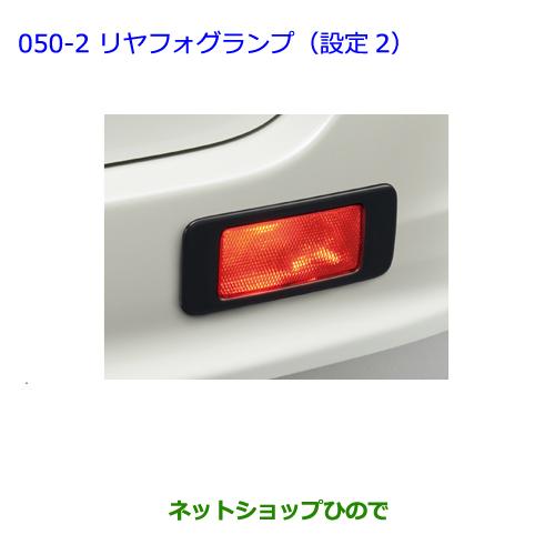 【純正部品】トヨタ ノアリヤフォグランプ(設定2)純正品番【81045-28070】※【ZWR80G ZRR80W ZRR85W RR80G ZRR85G】050