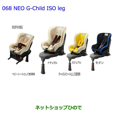 大型送料加算商品 ●純正部品トヨタ ノアチャイルドシート NEO G-Child ISO leg ナチュラル※純正品番 73700-68070【ZWR80G ZRR80W ZRR85W RR80G ZRR85G】068