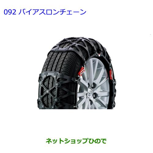 【純正部品】トヨタ ノアバイアスロンチェーン タイプ2純正品番【08341-28010】※【ZWR80G ZRR80W ZRR85W RR80G ZRR85G】092