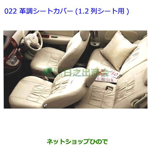 純正部品トヨタ シエンタ革調シートカバー(1、2列目用/アイボリー:タイプ2)純正品番 08215-52F11-A0※【NCP81G】022