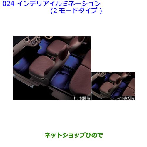 【純正部品】トヨタ シエンタインテリアイルミネーション(2モードタイプ)純正品番【08527-52180】※【NCP81G】024