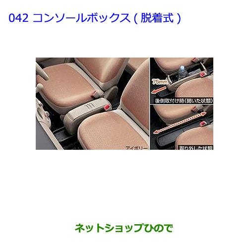 ◯純正部品トヨタ シエンタコンソールボックス(脱着式)[グレー]純正品番 08471-52155-B0※【NCP81G】042