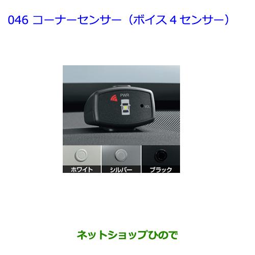 純正部品トヨタ シエンタコーナーセンサー(ボイス4センサー) ブラック純正品番 08529-52450 08511-74010-B2※【NCP81G】046