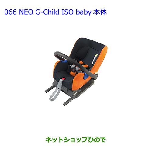【純正部品】トヨタ シエンタべビーシート NEO G-CHILD ISO baby純正品番【08793-00170】【NCP81G】※066