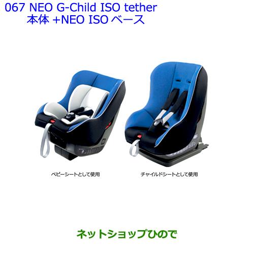 【純正部品】トヨタ シエンタチャイルドシート NEO G-Child ISO tether※純正品番【08795-00A00 08796-00030】【NCP81G】067