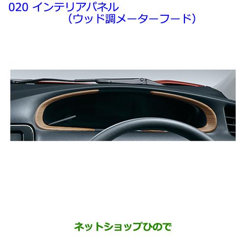 ◯純正部品トヨタ シエンタインテリアパネル(ウッド調メーターフード)純正品番 08280-52110※【NSP170G NCP175G NHP170G NSP172G】020