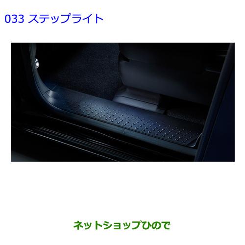 ◯純正部品トヨタ シエンタステップライト純正品番 0852D-52010※【NSP170G NCP175G NHP170G NSP172G】033