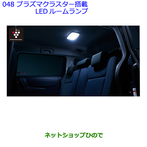 ●◯純正部品トヨタ シエンタプラズマクラスター搭載LEDルームランプ純正品番 08971-12250-B0※【NSP170G NCP175G NHP170G NSP172G】048