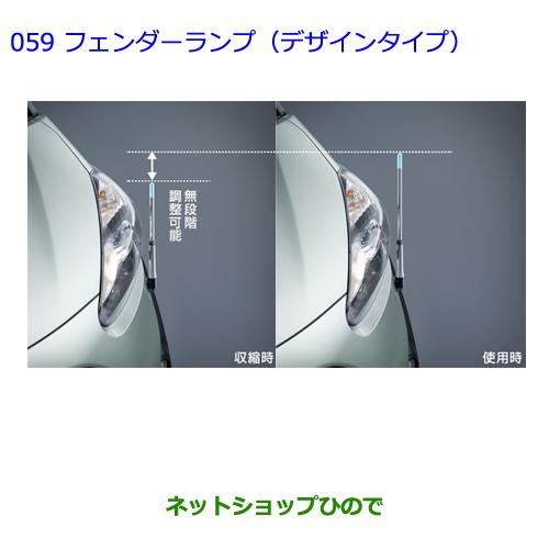 ◯純正部品トヨタ シエンタフェンダーランプ タイプ1(デザインタイプ)純正品番 08510-52510※【NSP170G NCP175G NHP170G NSP172G】059