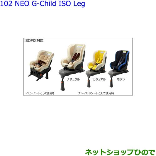 純正部品トヨタ シエンタNEO G-Child ISO leg MODERN純正品番 73700-68090NSP170G NCP175G NHP170G NSP172G ※102