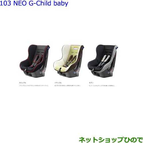 純正部品トヨタ シエンタNEO G-Child baby MODERN純正品番 73700-68060NSP170G NCP175G NHP170G NSP172G ※103