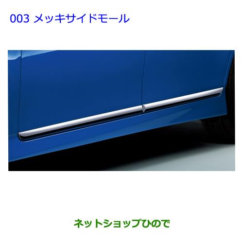 純正部品トヨタ ウィッシュメッキサイドモール純正品番 PZ047-0M001【ZGE22W ZGE20G ZGE25G】※003