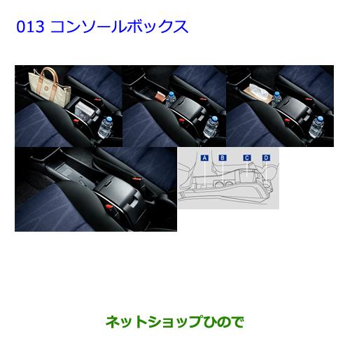 純正部品トヨタ ウィッシュコンソールボックス[タイプ1]純正品番 08471-68100※【ZGE22W ZGE20G ZGE25G】013