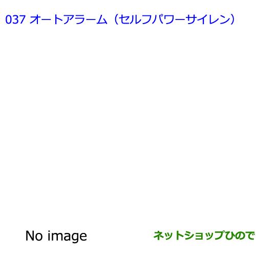 ◯純正部品トヨタ ウィッシュオートアラーム(セルフパワーサイレン)純正品番 08192-68030※【ZGE22W ZGE20G ZGE25G】037