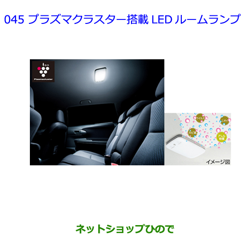 ◯●純正部品トヨタ ウィッシュプラズマクラスター搭載LEDルームランプ グレージュ※純正品番 08971-75020-B0【ZGE22W ZGE20G ZGE25G】045