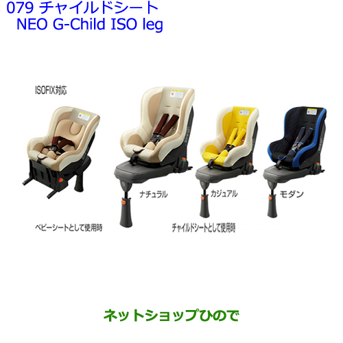 【純正部品】トヨタ ウィッシュチャイルドシート NEO G-Child ISO leg ナチュラル※純正品番【73700-68070】【ZGE22W ZGE20G ZGE25G】079