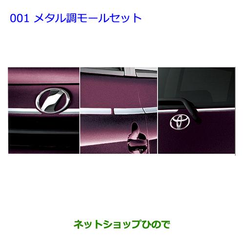 純正部品トヨタ ビービーメタル調モールセット純正品番 -【QNC20 QNC21】※001
